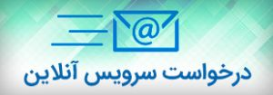 online 300x105 - تعمیرگاه و نمایندگی مجاز مرکزی لوازم خانگی جنرال الکتریک GENERAL ELECTRIC