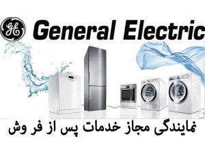 300x225 - تعمیرگاه و نمایندگی مجاز مرکزی لوازم خانگی جنرال الکتریک GENERAL ELECTRIC