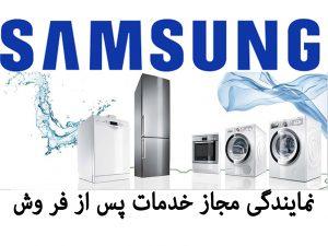 300x225 - تعمیرگاه و نمایندگی مجاز مرکزی لوازم خانگی سامسونگ Samsung