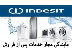 300x225 - تعمیرگاه و نمایندگی مجاز مرکزی  لوازم خانگی  ایندزیت INDESIT