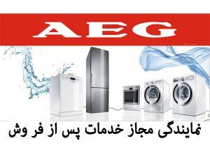 ya تتت 300x225 - نمایندگی تعمیرات ماشین  لباسشویی ااگ  AEG
