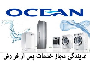 ya زرزرزرزر 300x225 - نمایندگی تعمیرات ماشین  لباسشویی  اوشن OCEAN